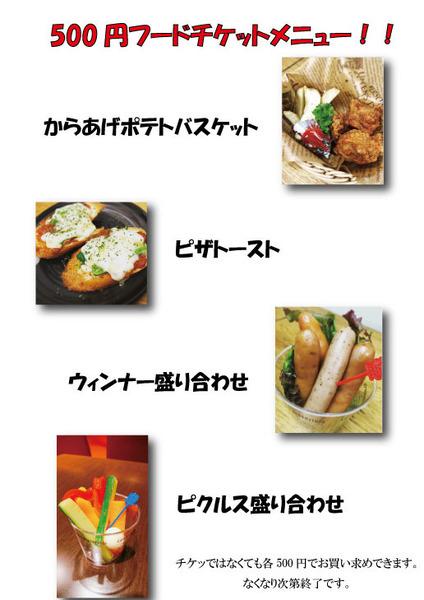 500円フードメニュー.jpg