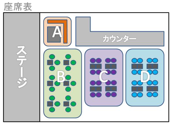 座席表.png