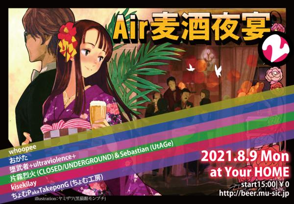 air麦酒夜宴ステッカー.png